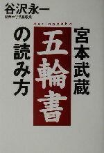 【中古】 宮本武蔵 五輪書の読み方 /谷沢永一(著者) 【中古】afb