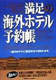 【中古】 満足の海外ホテル予約帳(1999.4‐1999.10) /マップインターナショナル(編者) 【中古】afb