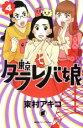 【中古】 東京タラレバ娘(4) キスKC/東村アキコ(著者) 【中古】afb