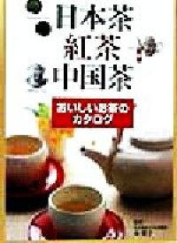 【中古】 日本茶・紅茶・中国茶 おいしいお茶のカタログ /南広子(その他) 【中古】afb