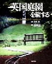 【中古】 英国庭園を旅する /赤川裕(その他),青山紀子(その他) 【中古】afb