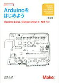 【中古】 Arduinoをはじめよう 第3版 Make:PROJECTS/マッシモバンジ(著者),シローマイケル(著者),船田巧(訳者) 【中古】afb