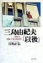 【中古】 三島由紀夫『以後』 日本が「日本でなくなる日」 /宮崎正弘(著者) 【中古】afb