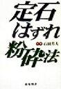 【中古】 定石はずれ粉砕法 棋苑囲碁ブックス14/石田芳夫(著者) 【中古】afb