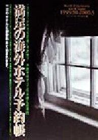 【中古】 満足の海外ホテル予約帳(1999.10‐2000.3) /マップインターナショナル(編者) 【中古】afb