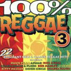 【中古】 【輸入盤】100% Reggae 3 /(オムニバス) 【中古】afb