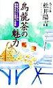 【中古】 烏龍茶の魅力 ポリフェノールに秘められた効果と効能 /松井陽吉(著者) 【中古】afb