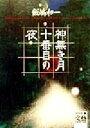 【中古】 神無き月十番目の夜 河出文庫文芸COLLECTION/飯嶋和一(著者) 【中古】afb