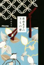 【中古】 原由美子のきもの暦 フィガロブックス/原由美子(著者) 【中古】afb