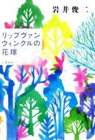 【中古】 リップヴァンウィンクルの花嫁 /岩井俊二(著者) 【中古】afb