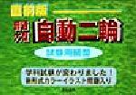 【中古】 直前版 普通・大型自動二輪免許試験用紙型 /自動車免許合格指導会(編者) 【中古】afb