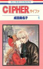 【中古】 【コミックセット】CIPHER(サイファ)(全12巻)セット/成田美名子 【中古】afb