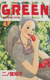【中古】 【コミックセット】GREEN(グリーン)(全4巻)セット/二ノ宮知子 【中古】afb