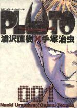 【中古】 【コミックセット】PLUTO(プルートウ)(全8巻)セット/浦沢直樹 【中古】afb