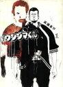 【中古】 【コミックセット】闇金ウシジマくん(1〜39巻)セット/真鍋昌平 【中古】afb