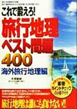 【中古】 旅行地理ベスト問題400 海外旅行地理編 /大栄総合研究所旅行主任試験対策プロジェクト(著者) 【中古】afb