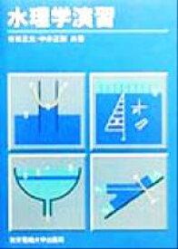 【中古】 水理学演習 /有田正光(著者),中井正則(著者) 【中古】afb