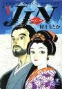 【中古】 【コミックセット】JIN−仁−(全20巻)セット/村上もとか 【中古】afb