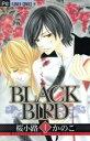 【中古】 【コミックセット】BLACK BIRD(ブラックバード)(全18巻)セット/桜小路かのこ 【中古】afb