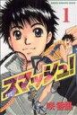 【中古】 【コミックセット】スマッシュ!(全18巻)セット/咲香里 【中古】afb