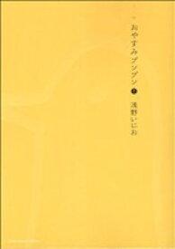 【中古】 【コミックセット】おやすみプンプン(全13巻)セット/浅野いにお 【中古】afb