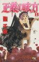 【中古】 【コミックセット】正義の味方(全7巻)セット/聖千秋 【中古】afb