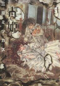 【中古】 【コミックセット】毒姫(全5巻)セット/三原ミツカズ 【中古】afb