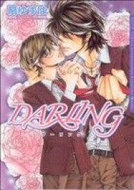 【中古】 【コミックセット】DARLING(ダーリン)(全4巻)セット/扇ゆずは 【中古】afb