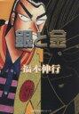 【中古】 【コミックセット】銀と金(文庫版)(全8巻)セット/福本伸行 【中古】afb