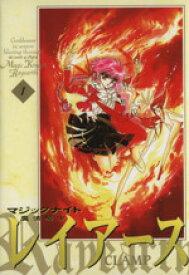 【中古】 【コミックセット】魔法騎士レイアース(新装版)(全3巻)セット/CLAMP 【中古】afb