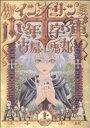 【中古】 【コミックセット】インノサン少年十字軍(上中下巻)セット/古屋兎丸 【中古】afb