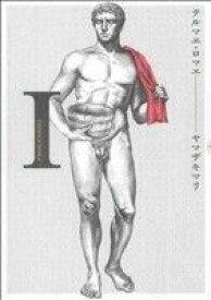 【中古】 【コミックセット】テルマエ・ロマエ(全6巻)セット/ヤマザキマリ 【中古】afb