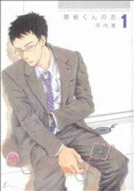 【中古】 【コミックセット】関根くんの恋(全5巻)セット/河内遙 【中古】afb