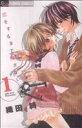 【中古】 【コミックセット】恋をするまで帰さない(全2巻)セット/織田綺 【中古】afb