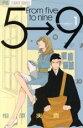 【中古】 【コミックセット】5時から9時まで(1〜13巻)セット/相原実貴 【中古】afb