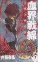 【中古】 【コミックセット】血界戦線(全10巻)セット/内藤泰弘 【中古】afb