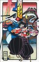 【中古】 【コミックセット】常住戦陣!!ムシブギョー(全32巻)セット/福田宏 【中古】afb