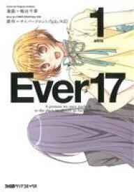 【中古】 【コミックセット】Ever17(全2巻)セット/梅谷千草 【中古】afb