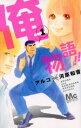 【中古】 【コミックセット】俺物語!!(全13巻)セット/アルコ/河原和音 【中古】afb