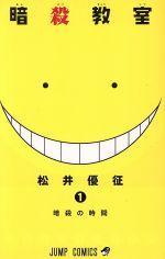 【中古】 【コミックセット】暗殺教室(全21巻)セット/松井優征 【中古】afb