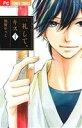 【中古】 【コミックセット】一礼して、キス(全7巻)+特別編セット/加賀やっこ 【中古】afb