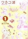 【中古】 【コミックセット】ワカコ酒(1〜8巻)セット/新久千映 【中古】afb