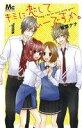 【中古】 【コミックセット】キミに恋していーですか。(全2巻)セット/椎葉ナナ 【中古】afb