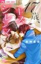 【中古】 【コミックセット】17歳、キスとジレンマ(全4巻)セット/夜神里奈 【中古】afb