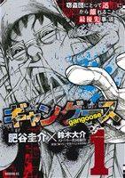 【中古】 【コミックセット】ギャングース(1〜16巻)セット/肥谷圭介 【中古】afb