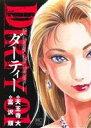 【中古】 【コミックセット】DIRTY〜ダーティー〜(全2巻)セット/富沢順 【中古】afb