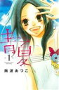 【中古】 【コミックセット】青夏 Ao−Natsu(全8巻)セット/南波あつこ 【中古】afb