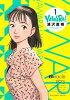 【中古】【コミックセット】YAWARA!(完全版)(全20巻)セット/浦沢直樹【中古】afb
