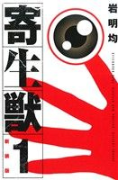 【中古】 【コミックセット】寄生獣(新装版)(全10巻)セット/岩明均 【中古】afb