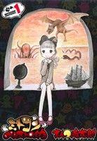 【中古】 【コミックセット】ミトコンペレストロイカ(全6巻)セット/まん○画太郎 【中古】afb